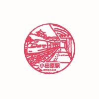 小田原駅(箱根登山鉄道)の駅スタンプ