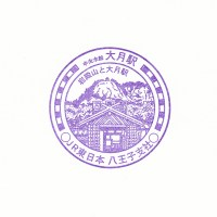 大月駅の駅スタンプ(八王子支社印)