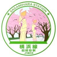 相模原駅の駅スタンプ(横浜支社印/横浜線)