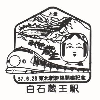 白石蔵王駅(東北新幹線開業記念)の駅スタンプ