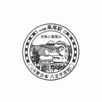 高尾駅の駅スタンプ(八王子支社印)