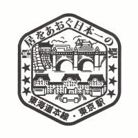 東京駅(わたしの旅スタンプ)