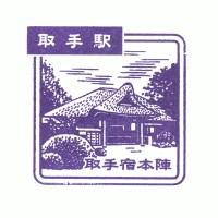 取手駅(JR東日本)の駅スタンプ