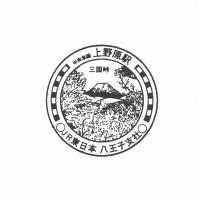 上野原駅の駅スタンプ(八王子支社印)