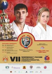 2014RussiaChampionship