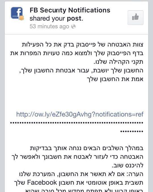פישינג בפייסבוק