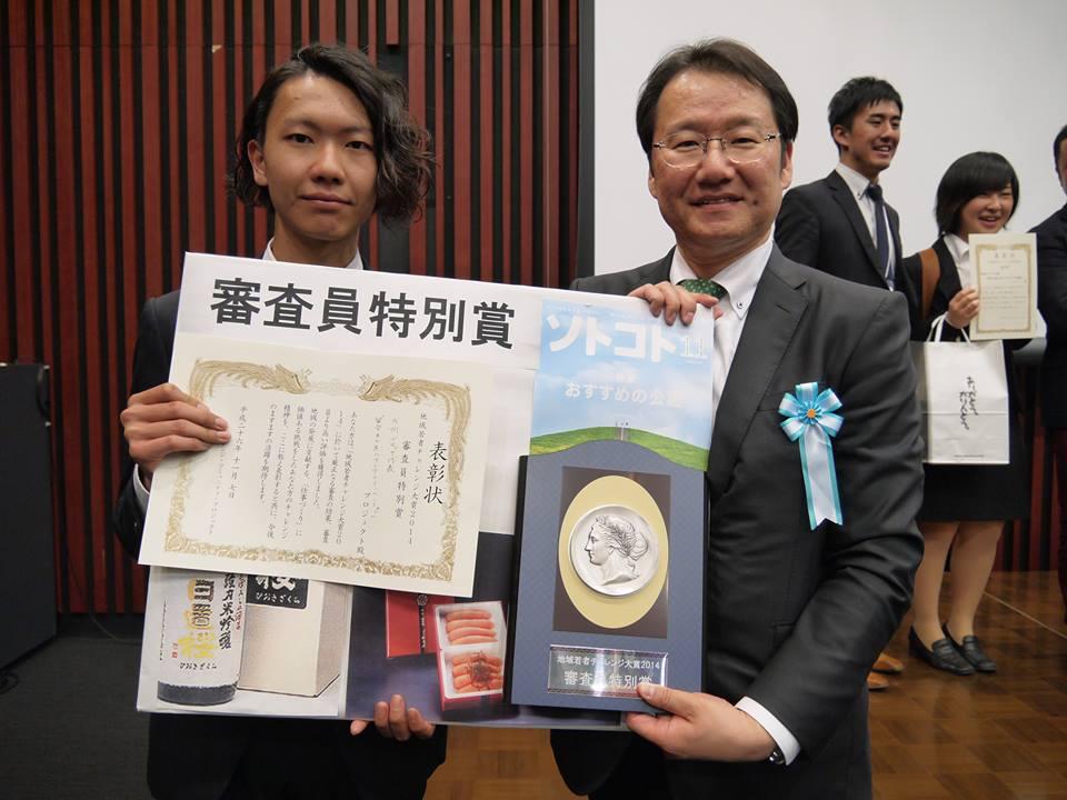地域若者チャレンジ大賞2014 審査員特別賞受賞   HAW International