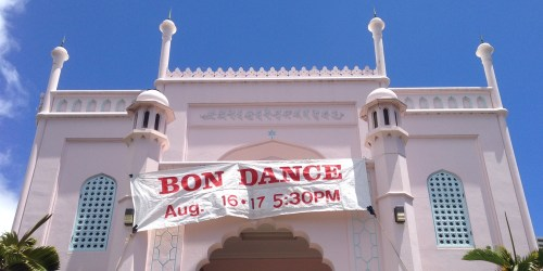 Jodo Mission of Hawaii Bon Dance Banner
