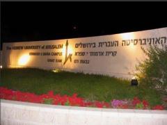 קמפוס גבעת רם של האוניברסיטה העברית. צילום: האוניברסיטה העברית