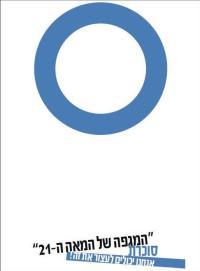 מתוך קמפיין העלאת המודעות למחלת הסכרת, נובמבר 2010