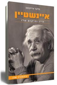 """עטיפת הספר של וולטר אייזקסון: """"איינשטיין חייו והיקום שלו"""""""