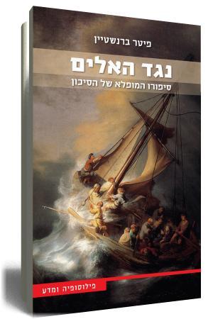 """עטיפת הספר """"נגד האלים"""""""