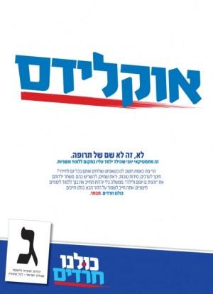כרוז של מפלגת יהדות התורה בבחירות 2013 מזהיר מאסון: ילדיכם ילמדו על אולקידס במקום תורה