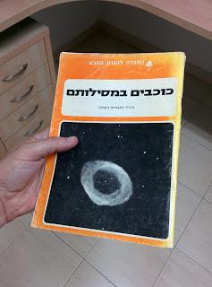 כוכבים במסילותם - מדריך לתצפיות בשמים צילום: יואב לנדסמן