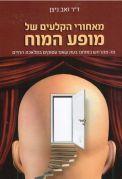 """עטיפת הספר """"מופע המוח"""" מאת ד""""ר זאב ניצן"""