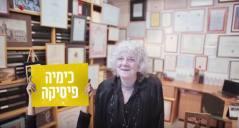 כלת פרס נובל לכימיה פרופ' עדה יונת בסרטון שהפיק משרד המדע לרגל יום המדע 2017. צילום מסך מתוך יוטיוב