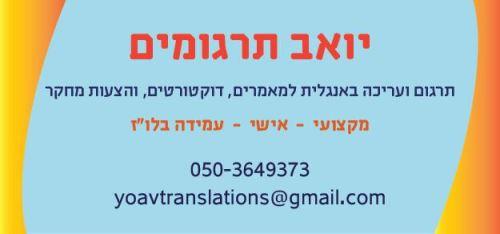 הידען מודעה דיגיטלית-יואב תרגומים