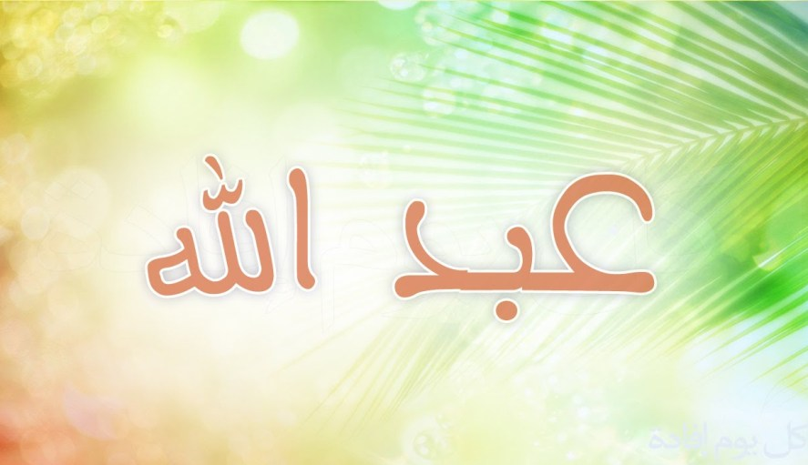 ما هو معنى اسم عبد الله و صفات حامل إسم عبدالله Abdullah حياتك