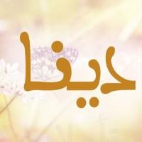 معنى اسم دينا وصفات حاملة إسم دينا Dina