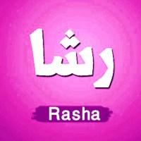معنى اسم رشا وصفات حاملة اسم رشا Rasha