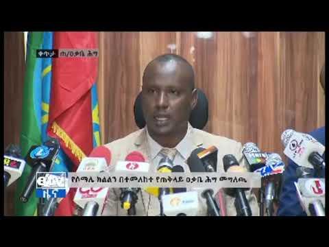 Ethiopia oo shaacisay 46 Qof oo loo haysto Rabshadihii Jigjiga.