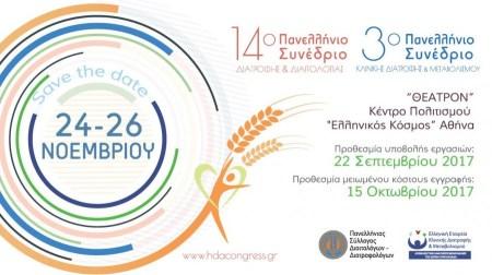 14ο Πανελλήνιο Συνέδριο Διατροφής – Διαιτολογίας και 3ο Πανελλήνιο Συνέδριο Κλινικής Διατροφής & Μεταβολισμού