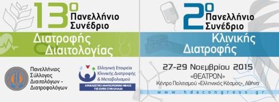 13ο Πανελλήνιο Συνέδριο Διατροφής-Διαιτολογίας & 2ο Συνέδριο Κλινικής Διατροφής