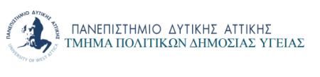 """ΠΜΣ """"Δημοσια Υγεία"""""""
