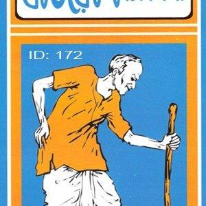 বাত রোগের চিকিৎসা বাত রোগের চিকিৎসা 172