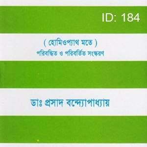 যৌন রোগ ও তাহার চিকিৎসা যৌন রোগ ও তাহার চিকিৎসা 1841