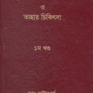 পুরাতন দোষের পরিচয় ও তাহার চিকিৎসা (১ম খন্ড) পুরাতন দোষের পরিচয় ও তাহার চিকিৎসা (১ম খন্ড) 137