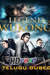 Wu Kong 2017 in HD Telugu Dubbed Full Movie