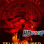 Tumbbad 2018 in HD Telugu Dubbed Full Movie