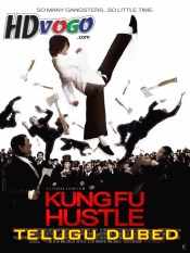 Kung Fu Hustle 2004 in HD Telugu Dubbed Full Movie