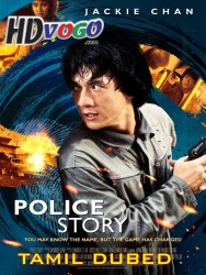 Police Story 1985 in HD Tamil Dubbed Full Movie