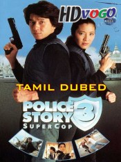 Police Story 3 1992 in HD Tamil Dubbed Full Movie