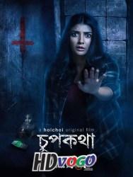 Chupkotha Hoichoi Original Film Hushhh 2018 in HD Hindi Full Movie