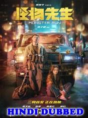 Monster Run 2021 HD Hindi Dubbed Full Movie