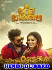 Sri Bharatha Baahubali 2019 HD Hindi Dubbed Full Movie