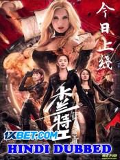 Mulan Angels 2 Treasure Map 2020 HD Hindi Dubbed