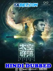 Invisible Alien 2021 HD Hindi Dubbed Full Movie