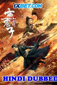 Leizhenzi The Origin of the Gods 2021 Hindi Dubbed