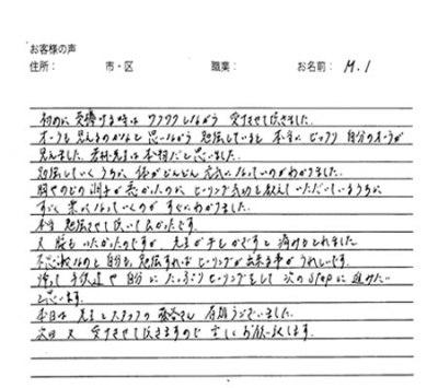 taiken20140318