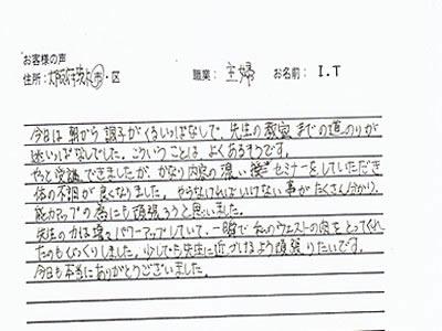 taiken20150407-2