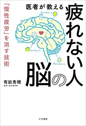 おすすめの本「医者が教える疲れない人の脳」