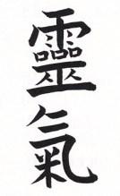 Healing Hearts Kanji