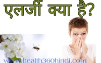 Allergy in Hindi