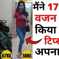 मोटापा घटाने और लटकती चर्बी को कम करने के लिए अपनाइये आसान टिप्स, Start Weight Loss Journey (Hindi)