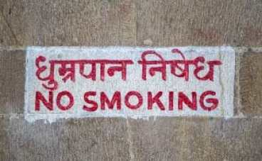 A no-smoking sign in Mumbai.