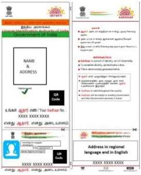 "Aadhaar Card, By Sulthan (Own work) [<a href=""http://creativecommons.org/licenses/by-sa/4.0"">CC BY-SA 4.0</a>], <a href=""https://commons.wikimedia.org/wiki/File%3AAadhaarCard.jpg"">via Wikimedia Commons</a>"